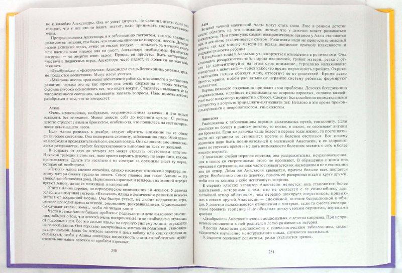 Иллюстрация 1 из 7 для Энциклопедия имен вашего ребенка | Лабиринт - книги. Источник: Лабиринт