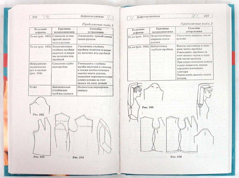 Иллюстрация 1 из 4 для Дефекты одежды: справочник - Лидия Мхитарян | Лабиринт - книги. Источник: Лабиринт