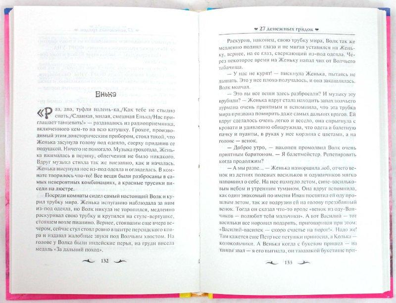 Иллюстрация 1 из 14 для 27 денежных грядок - Смагло, Кравченко, Лисси, Паршина   Лабиринт - книги. Источник: Лабиринт