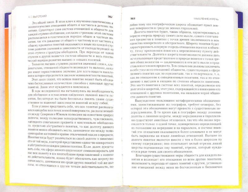 Иллюстрация 1 из 5 для Мышление и речь: Сборник - Лев Выготский | Лабиринт - книги. Источник: Лабиринт