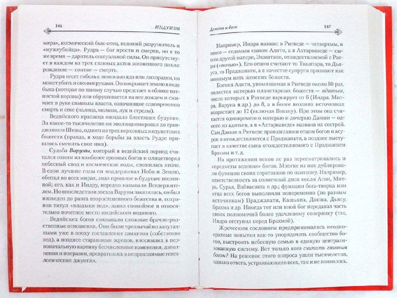 Иллюстрация 1 из 6 для Все религии мира | Лабиринт - книги. Источник: Лабиринт