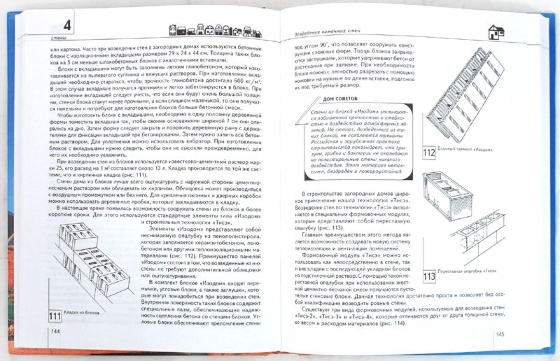 Иллюстрация 1 из 4 для Загородный дом - Николай Марысаев | Лабиринт - книги. Источник: Лабиринт