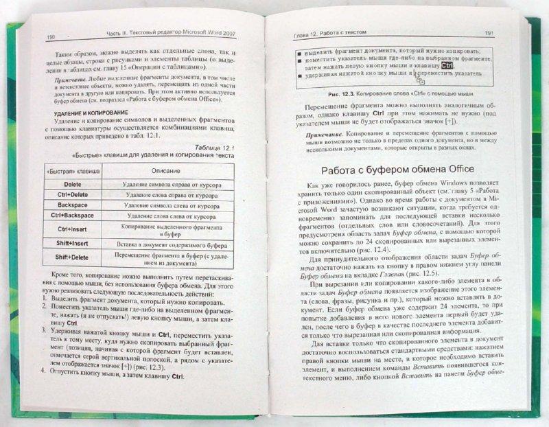 Иллюстрация 1 из 25 для Персональный компьютер - Глушаков, Хачиров, Сурядный | Лабиринт - книги. Источник: Лабиринт