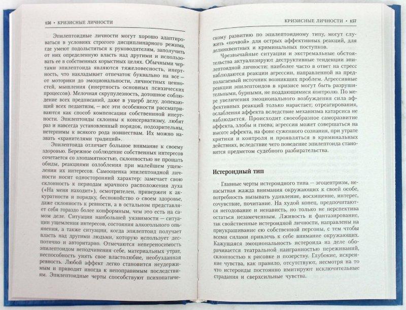 Иллюстрация 1 из 9 для Кризисная психология: Справочник практического психолога | Лабиринт - книги. Источник: Лабиринт