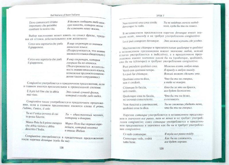 Иллюстрация 1 из 32 для Учебник итальянского языка. Продвинутый этап обучения - Рыжак, Рыжак | Лабиринт - книги. Источник: Лабиринт