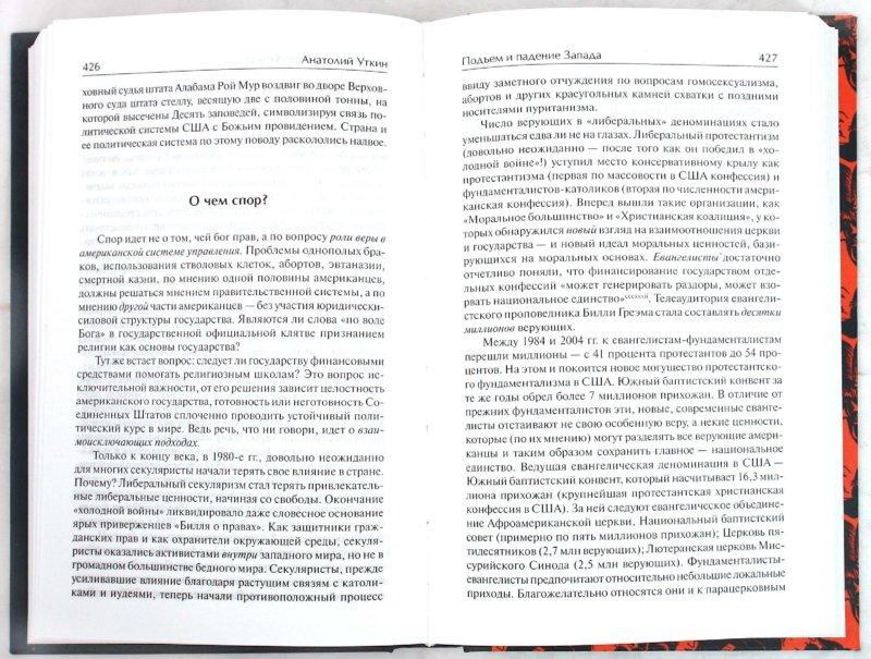 Иллюстрация 1 из 22 для Подъем и падение Запада - Анатолий Уткин | Лабиринт - книги. Источник: Лабиринт