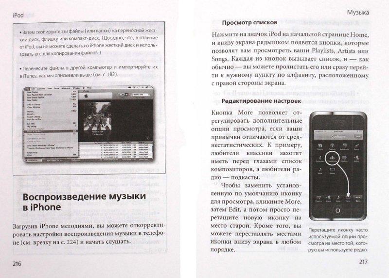 Иллюстрация 1 из 20 для iPhone: Руководство к самому технологичному телефону в мире - Бакли, Кларк | Лабиринт - книги. Источник: Лабиринт