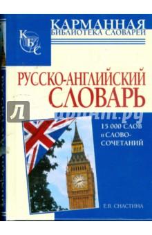 Русско-английский словарь: 15000 слов и словосочетаний