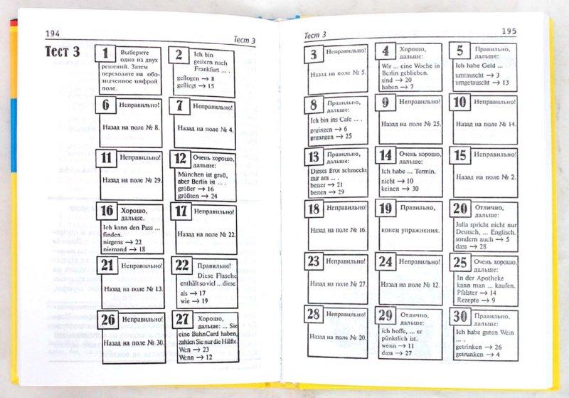 Иллюстрация 1 из 13 для Немецкий за 30 дней. Учебное пособие - Ангелика Бек | Лабиринт - книги. Источник: Лабиринт