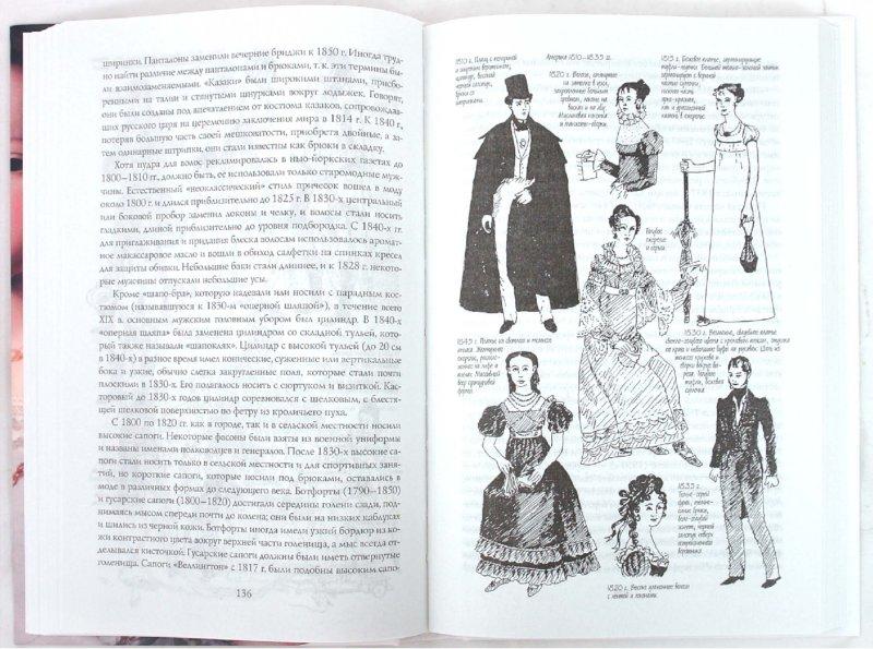 Иллюстрация 1 из 5 для История костюма. 1200-2000 - Джоан Нанн   Лабиринт - книги. Источник: Лабиринт