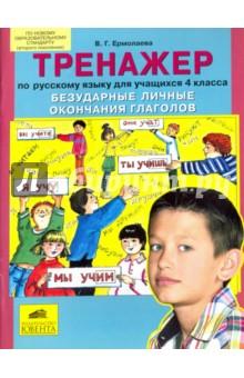 Тренажер по русскому языку для учащихся 4 класса. Безударные личные окончания глаголов. ФГОС