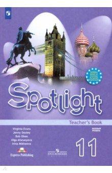 Английский язык. Книга для учителя. 11 класс. Пособие для общеобразовательных организаций