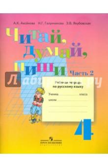Читай, думай, пиши! Русский язык. 4 класс. Рабочая тетрадь. Адаптированные программы. В 2-х ч. Ч. 2