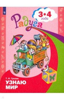 Узнаю мир. Развивающая книга для детей 3-4 лет