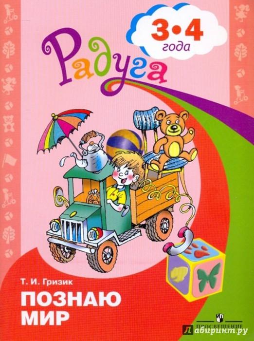 Иллюстрация 1 из 12 для Узнаю мир. Развивающая книга для детей 3-4 лет. ФГОС ДО - Татьяна Гризик | Лабиринт - книги. Источник: Лабиринт