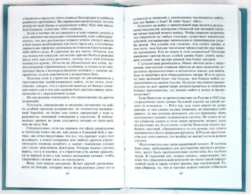 Иллюстрация 1 из 48 для Принципы ведения войны - Карл Клаузевиц   Лабиринт - книги. Источник: Лабиринт