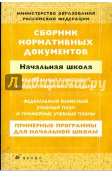 Сборник нормативных документов: Начальная школа