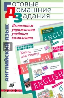 Выполняем упражнения учебного комплекта О. В.Афанасьевой, И. В.Михеевой. 6 класс