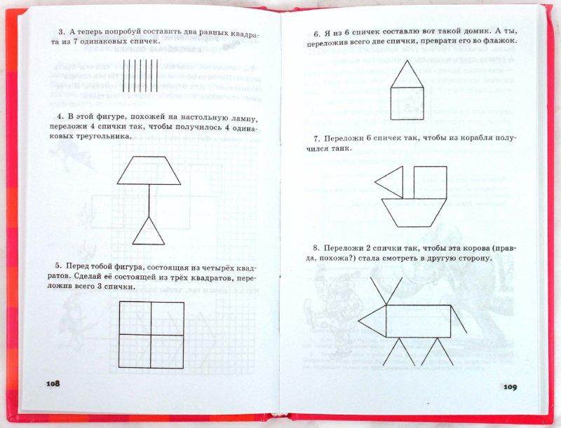 Иллюстрация 1 из 31 для Учиться на пятерки по математике: Как? - Светлана Костромина | Лабиринт - книги. Источник: Лабиринт