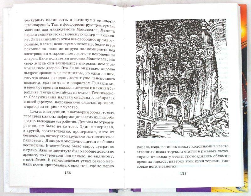 Иллюстрация 1 из 10 для Понедельник начинается в субботу - Стругацкий, Стругацкий | Лабиринт - книги. Источник: Лабиринт