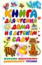 Книга для чтения дома и в детском саду: программа обязательного дошкольного чтения маленький театръ хiх начала хх вв пьесы для домашних и школьных постановок