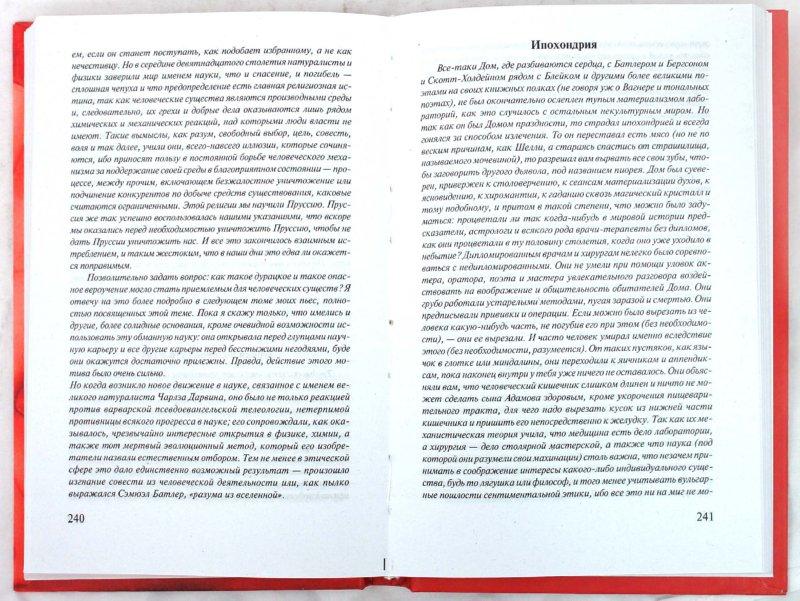 Иллюстрация 1 из 4 для Пигмалион: пьесы - Бернард Шоу | Лабиринт - книги. Источник: Лабиринт