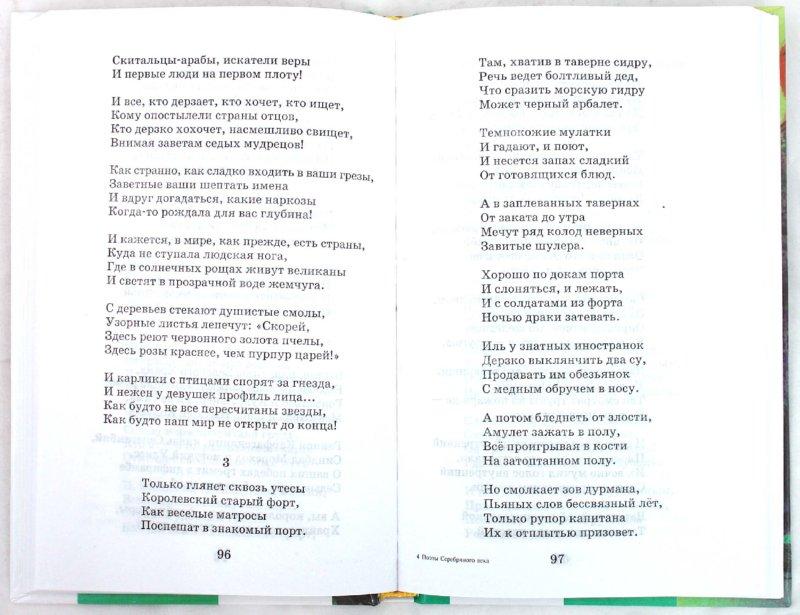 Иллюстрация 1 из 7 для Поэты серебряного века: стихотворения | Лабиринт - книги. Источник: Лабиринт