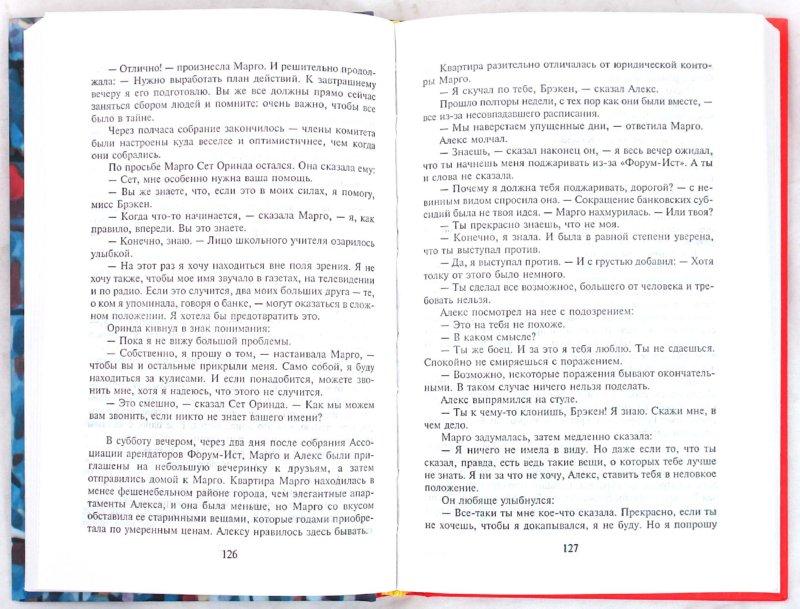 Иллюстрация 1 из 10 для Менялы - Артур Хейли | Лабиринт - книги. Источник: Лабиринт