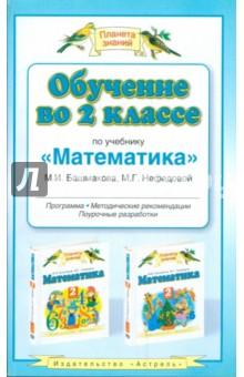 "Обучение во 2 классе по учебнику ""Математика"" М.И. Башмакова. Программа, методические рекомендации"