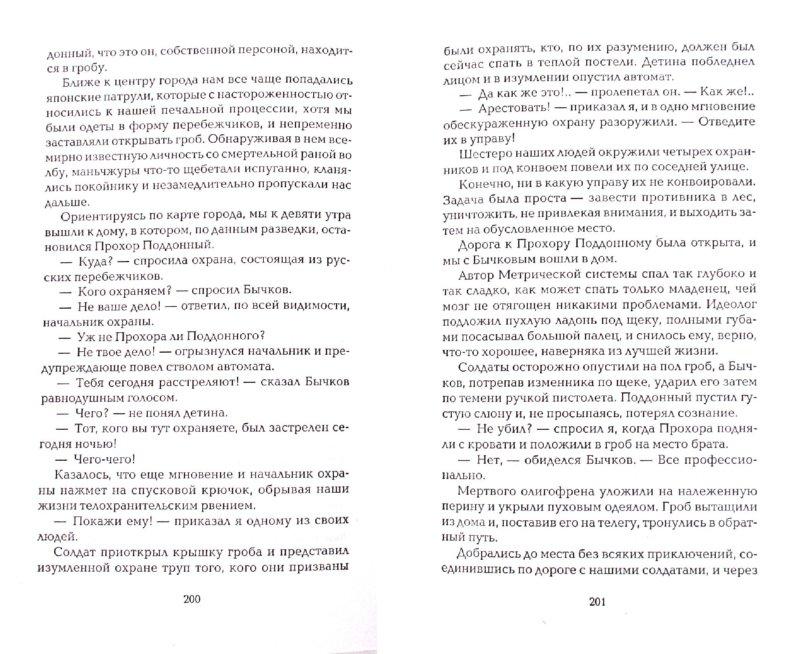 Иллюстрация 1 из 4 для Пространство Готлиба - Дмитрий Липскеров   Лабиринт - книги. Источник: Лабиринт