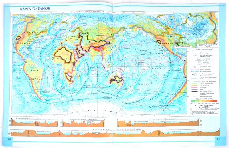 Иллюстрация 1 из 19 для География. 6 класс. Атлас. ФГОС | Лабиринт - книги. Источник: Лабиринт