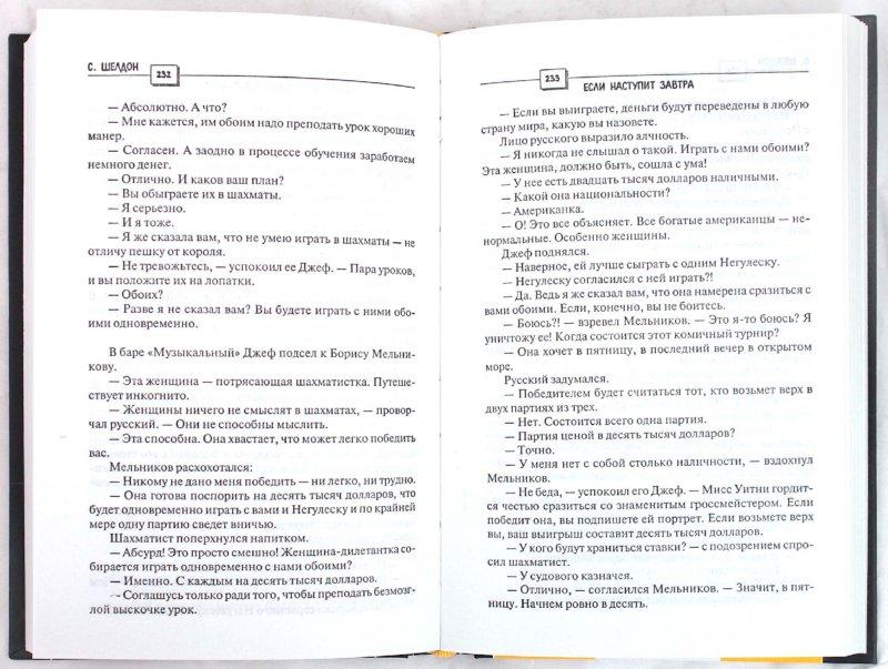 Иллюстрация 1 из 11 для Если наступит завтра: Роман - Сидни Шелдон | Лабиринт - книги. Источник: Лабиринт