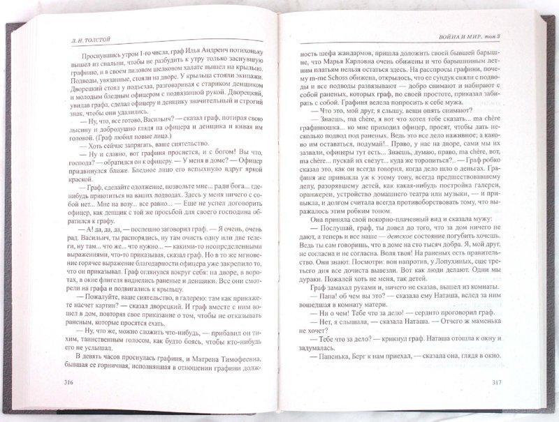 Иллюстрация 1 из 12 для Война и мир: роман в 4 томах и 2 книгах. Книга 2. Том 3 и 4 - Лев Толстой | Лабиринт - книги. Источник: Лабиринт