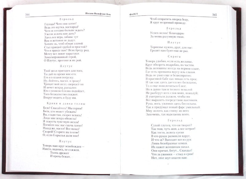 Иллюстрация 1 из 10 для Страдания юного Вертера: Роман; Фауст - Иоганн Гете | Лабиринт - книги. Источник: Лабиринт