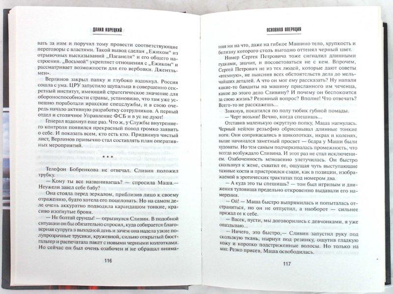 Иллюстрация 1 из 3 для Основная операция - Данил Корецкий | Лабиринт - книги. Источник: Лабиринт