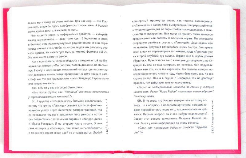 Иллюстрация 1 из 17 для Я введу вас в мир поп - Артемий Троицкий | Лабиринт - книги. Источник: Лабиринт