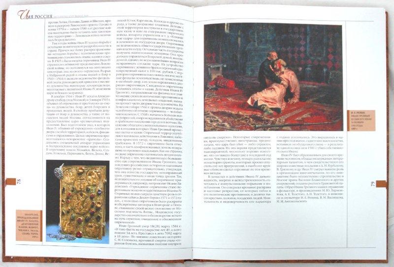 Иллюстрация 1 из 13 для Имя Россия. Исторический выбор 2008 | Лабиринт - книги. Источник: Лабиринт