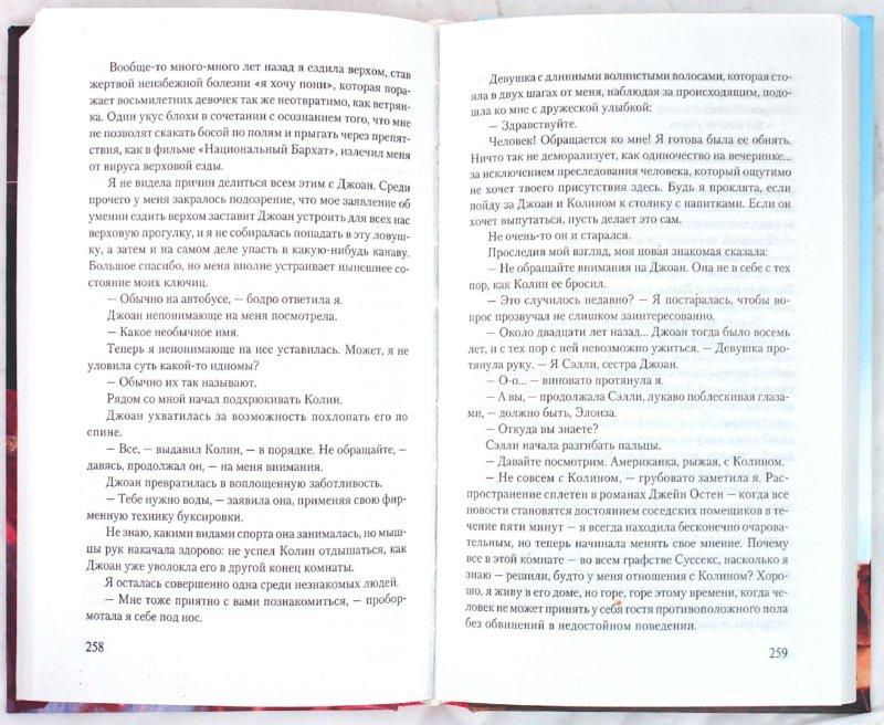 Иллюстрация 1 из 6 для Маска Черного Тюльпана - Лорен Уиллиг | Лабиринт - книги. Источник: Лабиринт