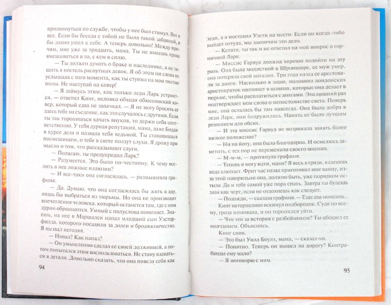 Иллюстрация 1 из 8 для Запретный огонь - Дон Мактавиш   Лабиринт - книги. Источник: Лабиринт