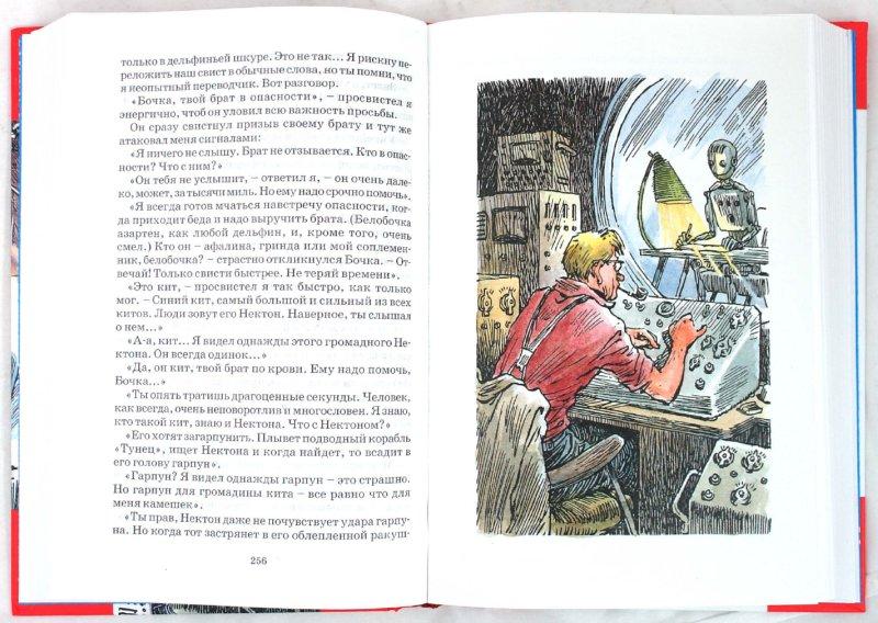 Иллюстрация 1 из 24 для Приключения Электроника - Евгений Велтистов | Лабиринт - книги. Источник: Лабиринт