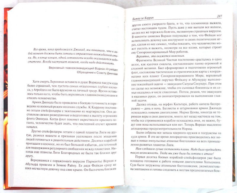 Иллюстрация 1 из 13 для Дюна: Битва за Коррин - Андерсон, Герберт   Лабиринт - книги. Источник: Лабиринт