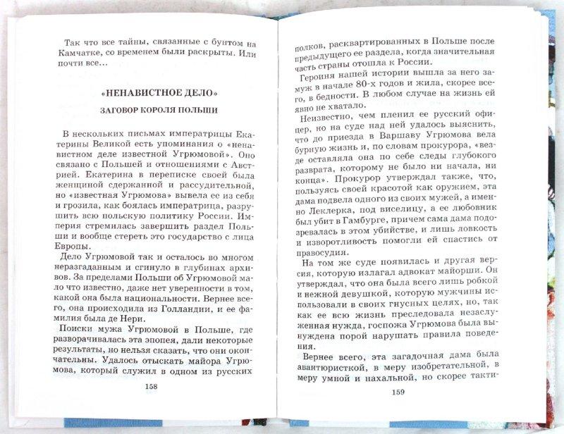 Иллюстрация 1 из 6 для Исторические тайны Российской империи - Кир Булычев | Лабиринт - книги. Источник: Лабиринт