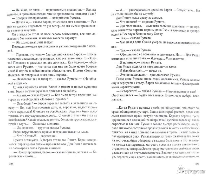Иллюстрация 1 из 21 для Собрание сочинений. В 11 томах. Том 3. 1961-1963 гг. - Стругацкий, Стругацкий | Лабиринт - книги. Источник: Лабиринт