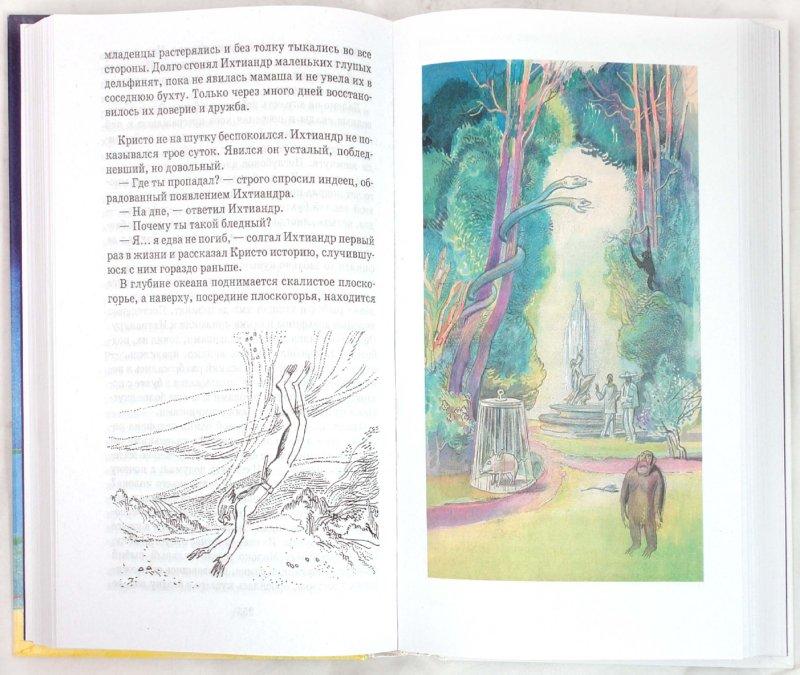Иллюстрация 1 из 6 для Избранное - Александр Беляев | Лабиринт - книги. Источник: Лабиринт