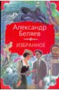 Беляев Александр Романович Избранное