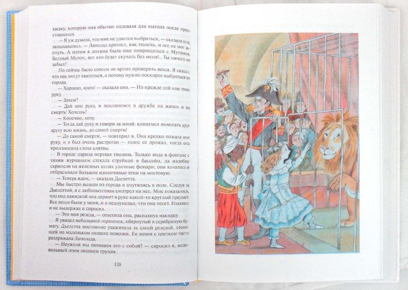 Иллюстрация 1 из 10 для Без семьи - Гектор Мало | Лабиринт - книги. Источник: Лабиринт