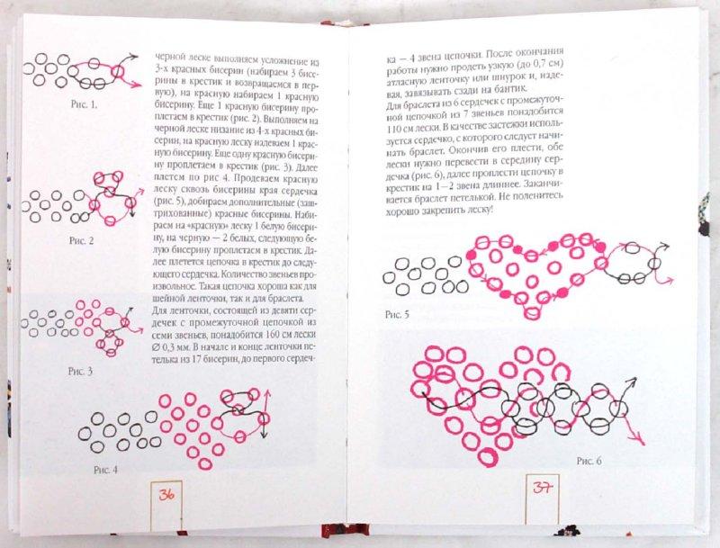 Иллюстрация 1 из 33 для Игрушки и украшения из бисера - Татьяна Носырева | Лабиринт - книги. Источник: Лабиринт