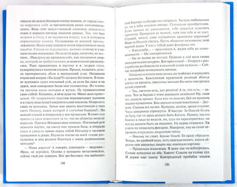 Иллюстрация 1 из 5 для Убойная стрела Амура - Валентина Андреева | Лабиринт - книги. Источник: Лабиринт