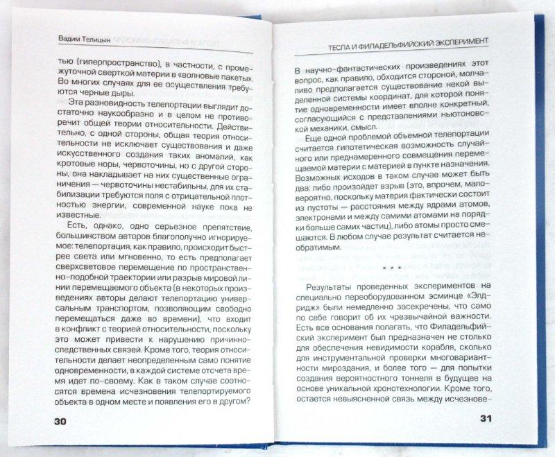 Иллюстрация 1 из 34 для Никола Тесла и тайна Филадельфийского эксперимента - Вадим Телицын | Лабиринт - книги. Источник: Лабиринт