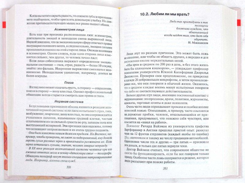 Иллюстрация 1 из 9 для Психология манипулирования - Виктор Шейнов | Лабиринт - книги. Источник: Лабиринт